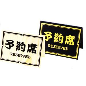 SHIMBI(シンビ) 予約席サイン 和-10(両面)色(白木)|hikari-chyubo