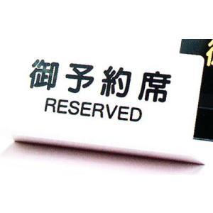 SHIMBI(シンビ) 予約席サイン OSL-2W(片面)色(白)ブラック文字|hikari-chyubo