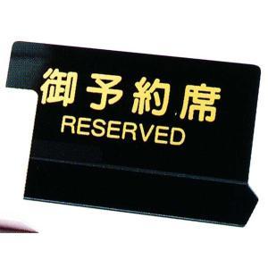 SHIMBI(シンビ) 予約席サイン OSL-2B(片面)色(黒)ゴールド文字|hikari-chyubo