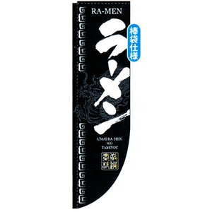 Rのぼり棒袋仕様  ラーメン 商品No.3046|hikari-chyubo