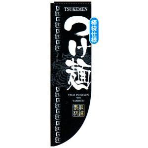 Rのぼり棒袋仕様 つけ麺 商品No.3047|hikari-chyubo
