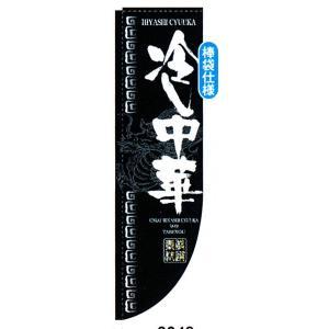 Rのぼり棒袋仕様 冷し中華 商品No.3048|hikari-chyubo