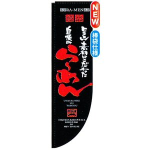 Rのぼり棒袋仕様 らーめん 商品No.21286|hikari-chyubo