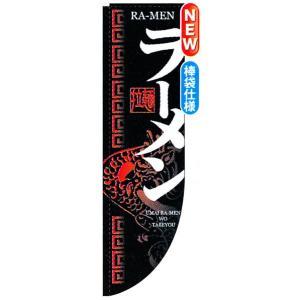 Rのぼり棒袋仕様 ラーメン 商品No.21289|hikari-chyubo