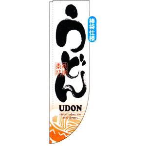 Rのぼり棒袋仕様 うどん 商品No.3049|hikari-chyubo