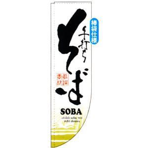 Rのぼり棒袋仕様 うどん 商品No.3050|hikari-chyubo