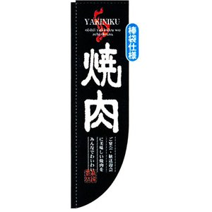 Rのぼり棒袋仕様 焼肉 商品No.3051|hikari-chyubo