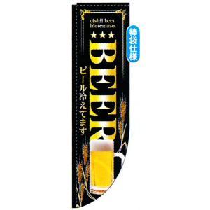 Rのぼり棒袋仕様 BEER 商品No.3052|hikari-chyubo