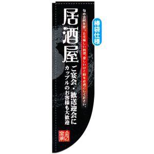 Rのぼり棒袋仕様 居酒屋 商品No.3054|hikari-chyubo