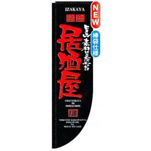 Rのぼり棒袋仕様 居酒屋 商品No.21294|hikari-chyubo