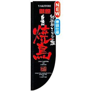 Rのぼり棒袋仕様 焼鳥 商品No.21296|hikari-chyubo