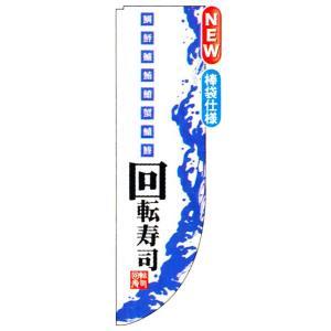 Rのぼり棒袋仕様 回転寿司 商品No.21291|hikari-chyubo