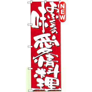 のぼり おふくろの味愛情料理 商品No.7125|hikari-chyubo