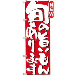 のぼり 旬の旨いもんあります 商品No.7126|hikari-chyubo