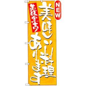 のぼり 美味しい料理あります 商品No.7155|hikari-chyubo