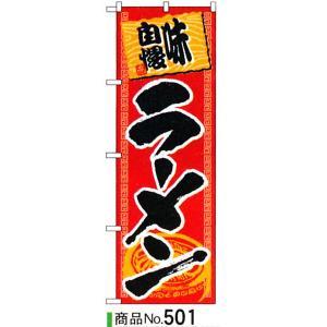 飲食店様向けのぼり ラーメン 商品No.501 hikari-chyubo