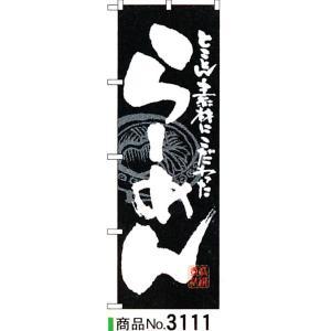 飲食店様向けのぼり らーめん 商品No.3111 hikari-chyubo