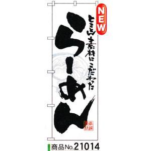 飲食店様向けのぼり らーめん 商品No.21014 hikari-chyubo