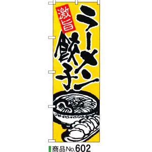 飲食店様向けのぼり ラーメン餃子商品No.602 hikari-chyubo