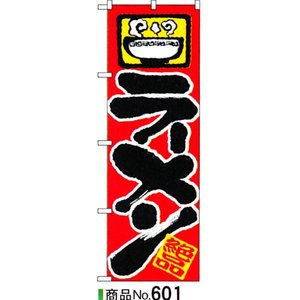 飲食店様向けのぼり ラーメン 商品No.601 hikari-chyubo