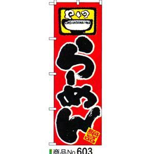 飲食店様向けのぼり らーめん 商品No.603 hikari-chyubo