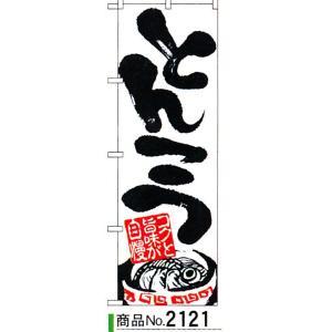 飲食店様向けのぼり とんこつ 商品No.2121 hikari-chyubo