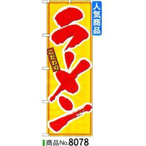 飲食店様向けのぼり ラーメン 商品No.8078 hikari-chyubo