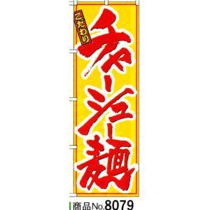 飲食店様向けのぼり チャシュー麺 商品No.8079 hikari-chyubo
