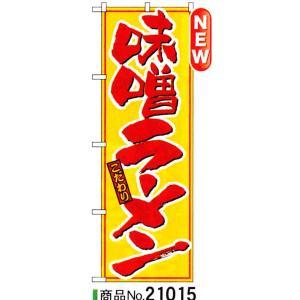 飲食店様向けのぼり 味噌ラーメン 商品No.21015 hikari-chyubo