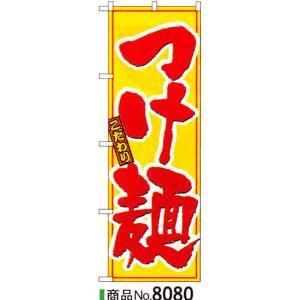 飲食店様向けのぼり つけ麺 商品No.8080 hikari-chyubo