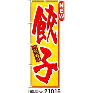 飲食店様向けのぼり 餃子 商品No.21016 hikari-chyubo