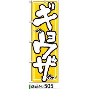 飲食店様向けのぼり ギョウザ 商品No.505 hikari-chyubo