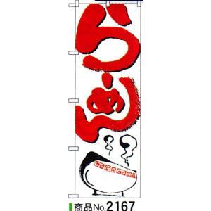 飲食店様向けのぼり らーめん 商品No.2167 hikari-chyubo