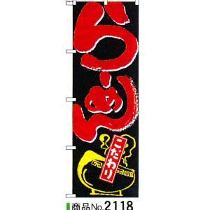 飲食店様向けのぼり らーめん 商品No.2118 hikari-chyubo