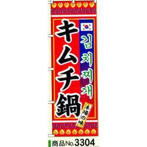 のぼり キムチ鍋 商品No.3304