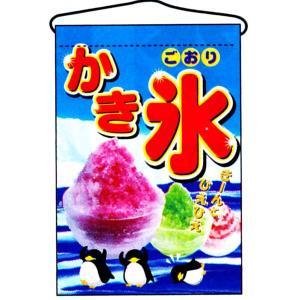 のぼり かき氷 商品No.2267|hikari-chyubo