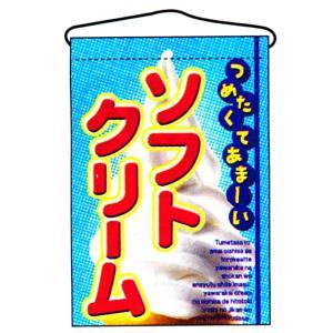 のぼり ソフトクリーム 商品No.2269|hikari-chyubo