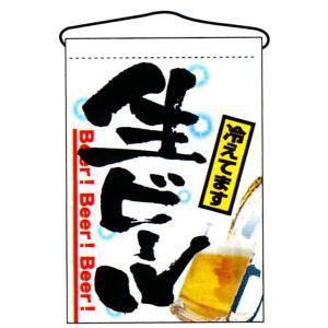 のぼり 生ビール 商品No.2268|hikari-chyubo