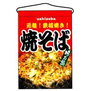 のぼり 焼そば 商品No.2260|hikari-chyubo