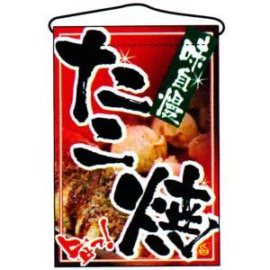のぼり たこ焼 商品No.2261|hikari-chyubo