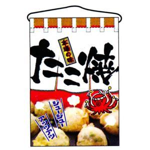のぼり たこ焼 商品No.2280|hikari-chyubo