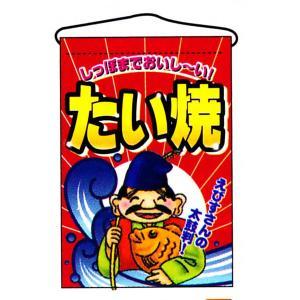 のぼり たい焼 商品No.2060|hikari-chyubo