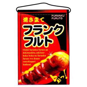 のぼり フランクフルト 商品No.2266|hikari-chyubo
