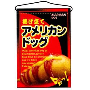 のぼり アメリカンドック 商品No.2262|hikari-chyubo