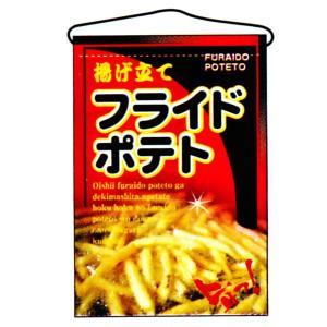 のぼり フライドポテト 商品No.2263|hikari-chyubo