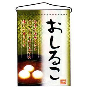 のぼり おしるこ 商品No.2056|hikari-chyubo