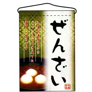 のぼり ぜんざい 商品No.2055|hikari-chyubo