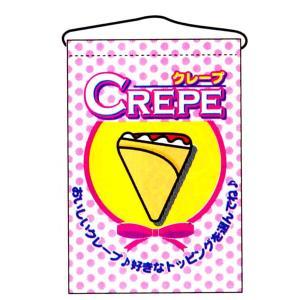 のぼり クレープ 商品No.2061|hikari-chyubo