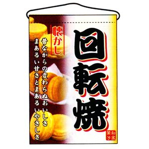 のぼり 回転焼 商品No.2068|hikari-chyubo