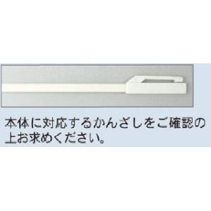 3mスタンダータイプポールの消耗品 かんざし通常タイプ【85cm】45cm〜70cmの のぼり迄対応 商品No.595 hikari-chyubo